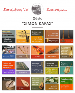 kepem-1-2015-mathimata