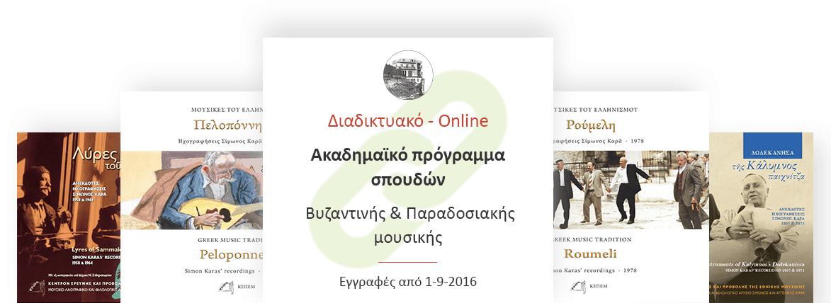 ΚΕΠΕΜ Ωδείο ΣΙΜΩΝ ΚΑΡΑΣ