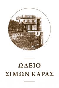 Ωδείο ΣΙΜΩΝ ΚΑΡΑΣ