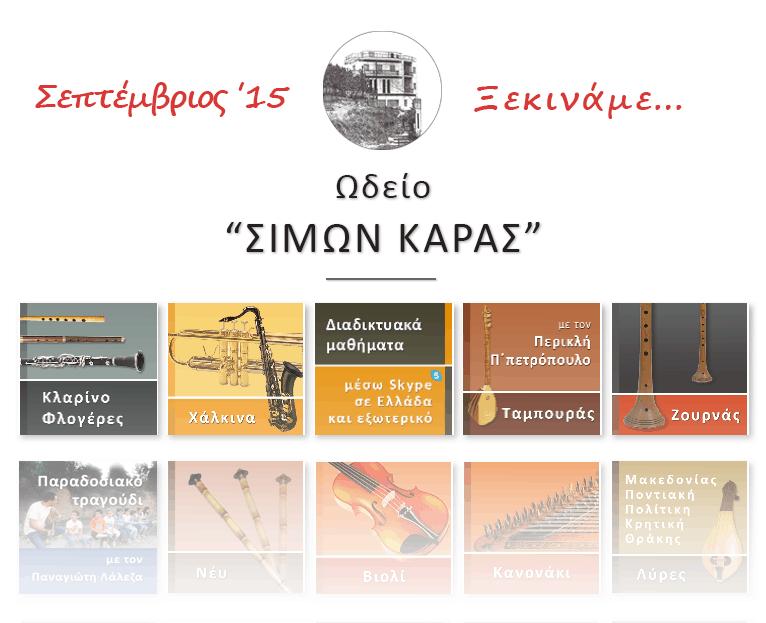 kepem-2-2015-mathimata