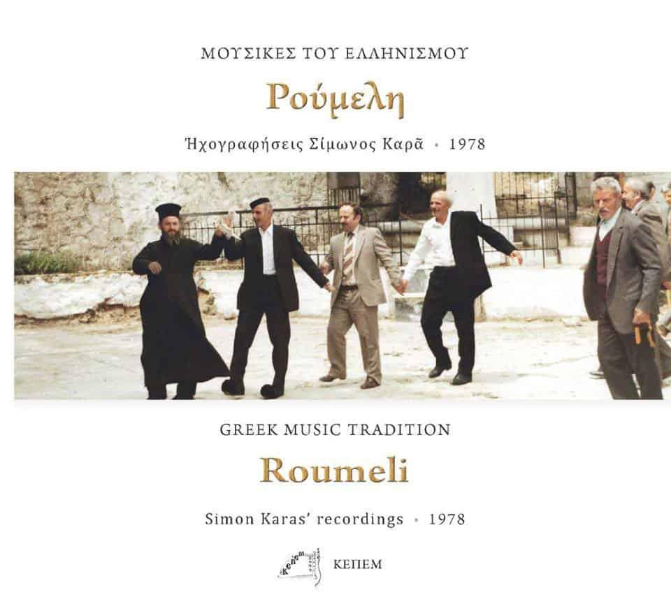 roumeli-kepem-1