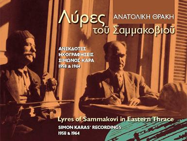 Σαμακόβι Ανατολικής Θράκης Σεμινάριο χορού
