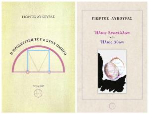 Παρουσίαση βιβλίων Γιώργου Λυκούρα
