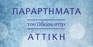Παραρτήματα του Ωδείου στην Αττική