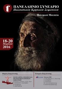 1ο Πανελλήνιο Συνέδριο Πολιτιστικών Κρητικών Σωματείων