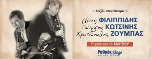 ταξίδι στην ήπειρο, Ν.Φιλλιπίδης, Γ.Κωτσίνης