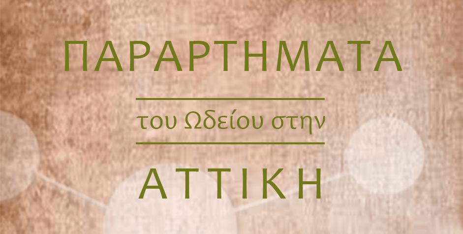 Η ιστορία της Εκκλησίας στην Ηλιούπολη