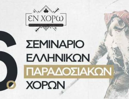 26ο Σεμινάριο Ελληνικών Παραδοσιακών Χορών | Εν Χορώ