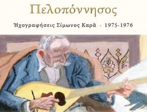 Παρουσίαση CD, Πελοπόννησος-Ηχογραφήσεις Σίμωνα Καρά