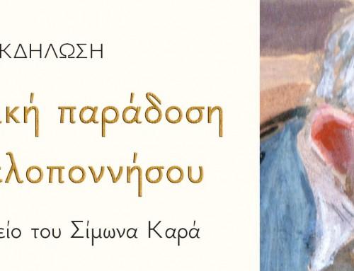 Η μουσική παράδοση της Πελοποννήσου | Παρουσίαση cd