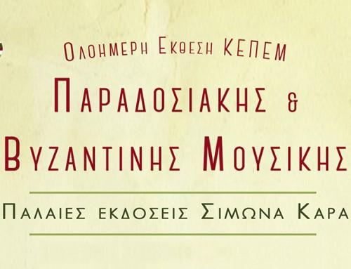 Ολοήμερη Έκθεση Παραδοσιακής και Βυζαντινής μουσικής