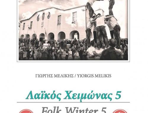 Λαϊκός χειμώνας Νο 5 | Εθνογραφικό Κέντρο Γιώργη Μελίκη – ΚΕΠΕΜ
