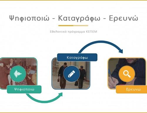 Ψηφιοποιώ – Καταγράφω – Ερευνώ | Εθελοντικό πρόγραμμα ΚΕΠΕΜ
