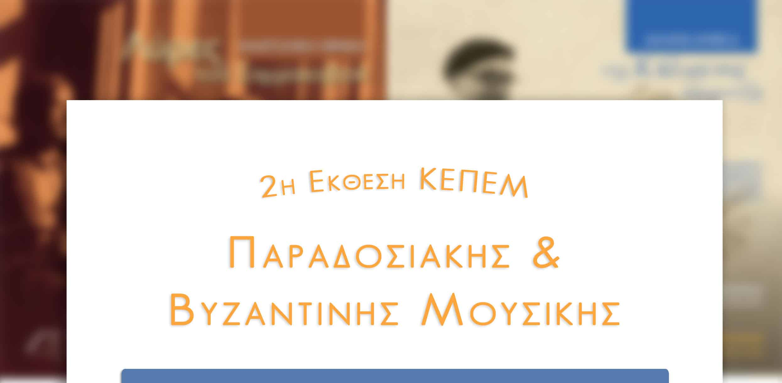 2η Έκθεση ΚΕΠΕΜ Παραδοσιακής – Βυζαντινής Μουσικής / Οργανοποιίας