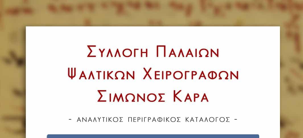 Η Συλλογή Παλαιών Ψαλτικών Χειρογράφων του Σίμωνος Καρά | Αναλυτικός Περιγραφικός Κατάλογος | Παρουσίαση