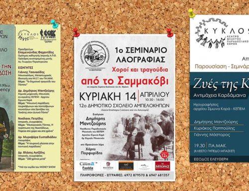 Το ΚΕΠΕΜ στη Θεσσαλονίκη! Τριήμερο εκδηλώσεων/δράσεων