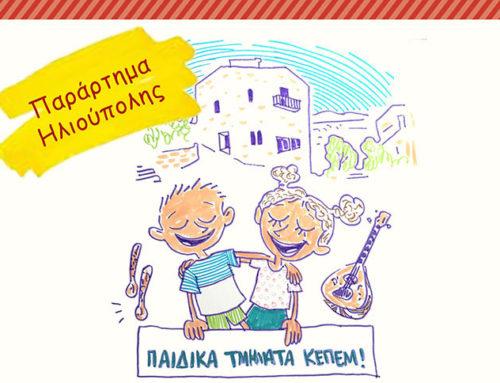 Εφηβικά και Παιδικά εκπαιδευτικά προγράμματα του ΚΕΠΕΜ στην Ηλιούπολη – Συνάντηση γνωριμίας